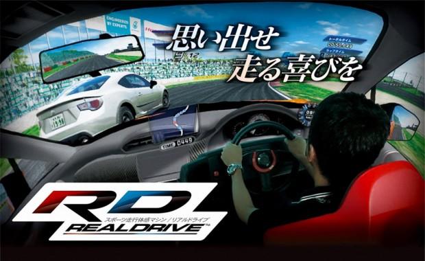 realdrive_arcade_2