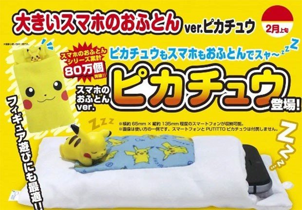 pokemon-phne-bag-1