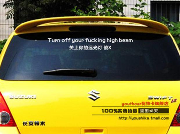 high_beam_sticker_3