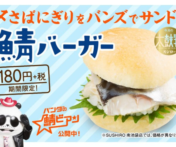 Sushi Burger: Filet-O-Raw-Fish