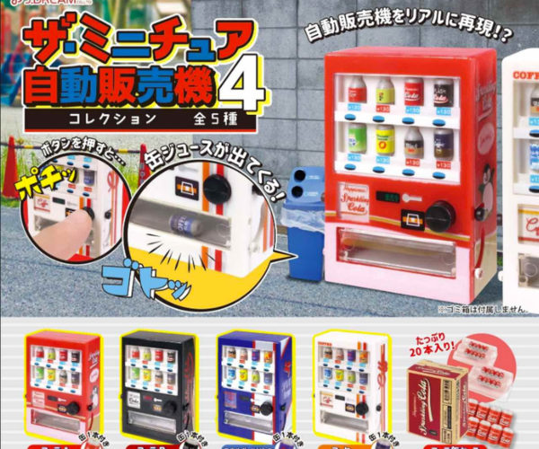 These Mini Vending Machines Won't Eat Your Money