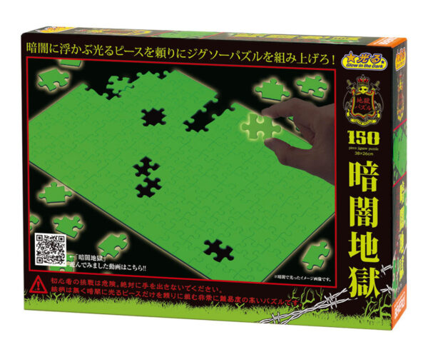 A Patternless Glow-in-the Dark Jigsaw Puzzle for Driving Yourself Crazy